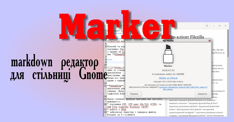 markdown-редактор Marker