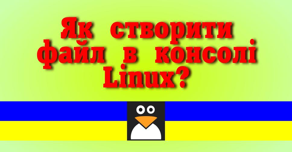 створити файл в терміналі Linux