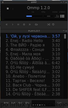 аудіоплеєр Qmmp