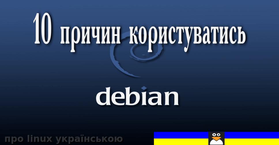 10 причини користуватись Debian