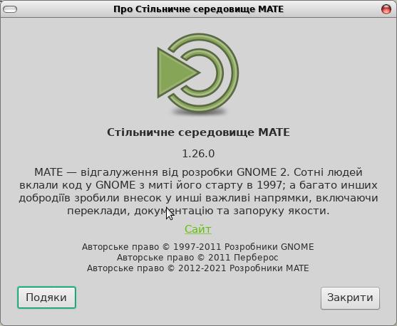 графічне середовище MATE 1.26